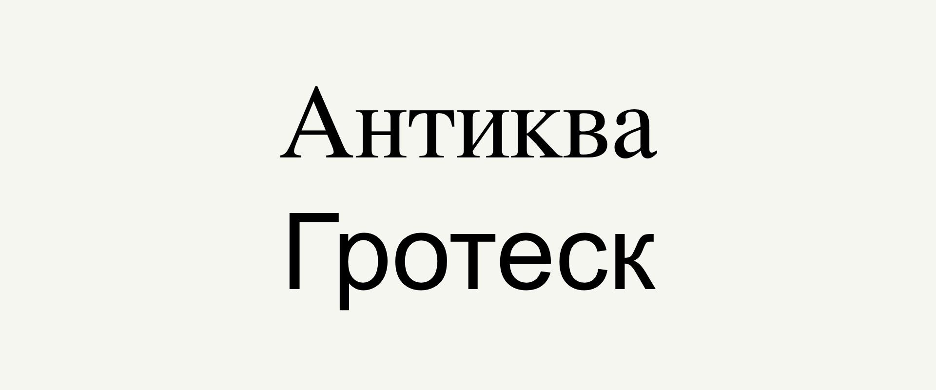 Пример шрифта с засечками (антиквы) и без (гротеска).